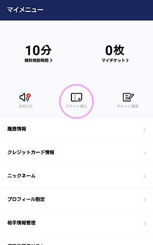 LINEトーク占いのマイメニュー画面