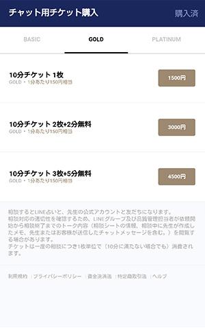 LINEトーク占いチャット用チケット購入画面2