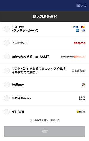LINEトーク占いの購入方法を選択する画面