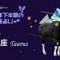 【2020年下半期占い】牡牛座の全体運・恋愛運・金運・仕事運は?