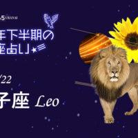【2020年下半期占い】獅子座の全体運・恋愛運・金運・仕事運は?