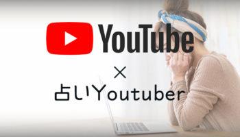 youtuber-uranai