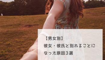 【男女別】彼女・彼氏と別れることになった原因3選